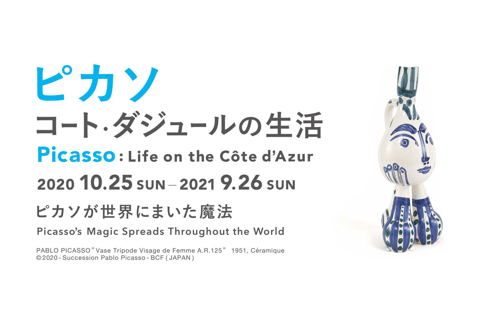 「ピカソ:コート・ダジュールの生活」展