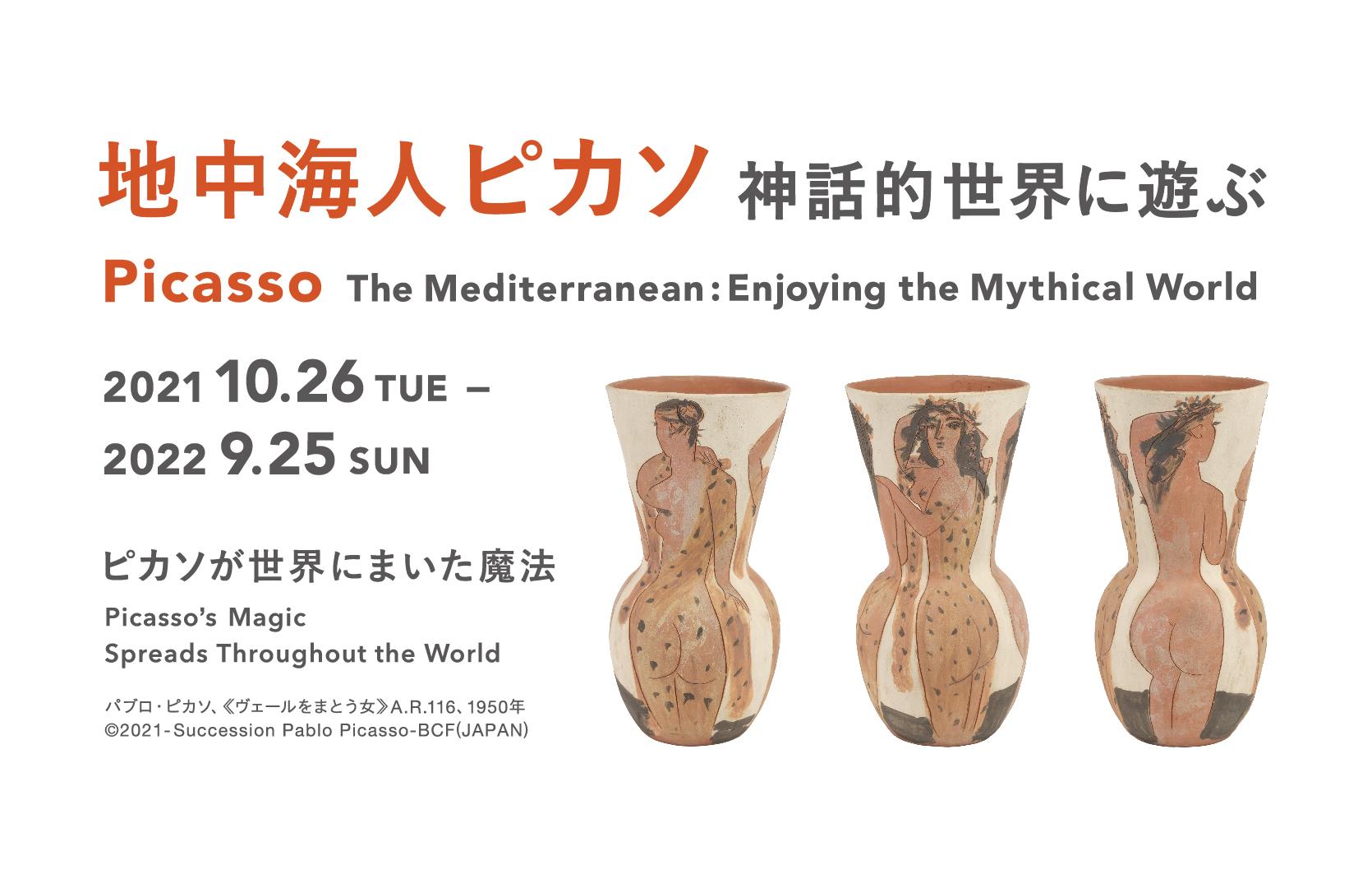 開館記念第2弾!「地中海人ピカソー神話的世界に遊ぶ」展
